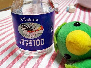 Kizakurakappa